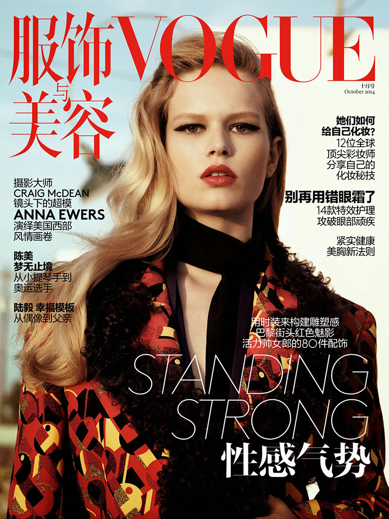 Photo Anna Ewers by Craig McDean for Vogue China October 2014