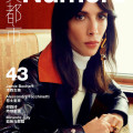 jamie-bochert-txema-yeste-numero-china-october-2014
